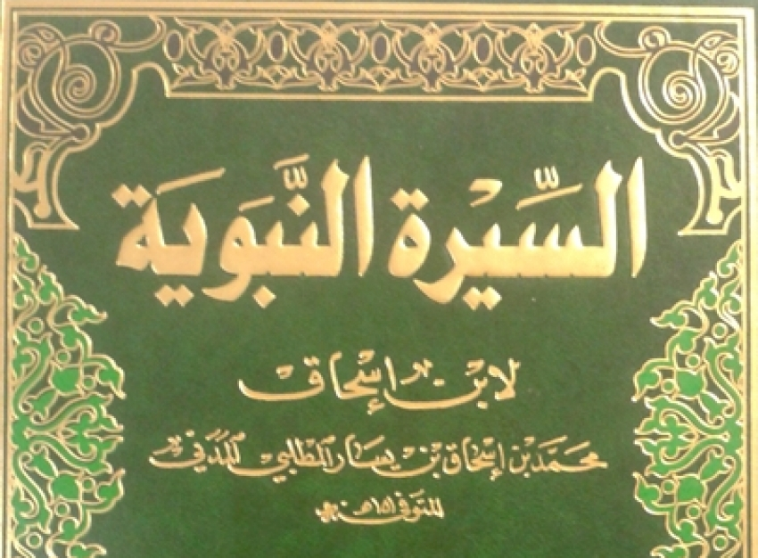 IV.- ¿Existió realmente Mahoma? (III): las fuentes históricas sobre Mahoma (III): La Sira